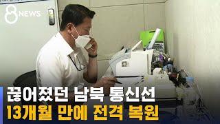 13개월 만에 통신선 전격 복원…친서 교환으로 합의 / SBS