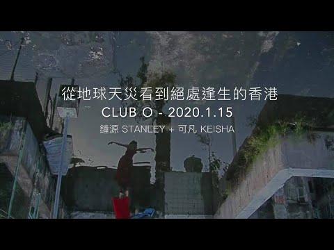 《從地球天災看到絕處逢生的香港》