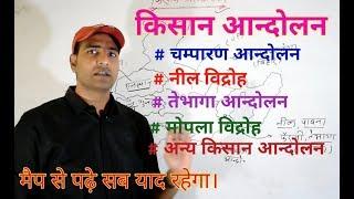 भारत के प्रमुख किसान आन्दोलन
