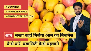 How to Export Mangoes? Mango Business Ideas | Import Export Business in hindi #businessideas #export