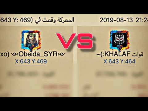 Strong Challenge Obeida VS KHALAF  Clash Of Kings