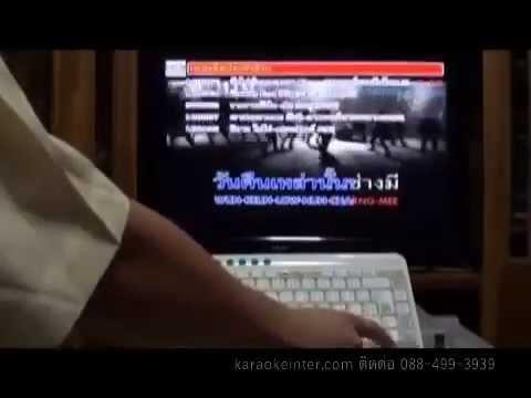 สาธิตการเล่นเครื่องเล่นคาราโอเกะระบบ 1หน้าจอ ของ karaoekInter ภาค1