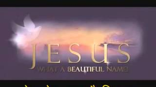 Awesome  Hindi Worship Song   Yeshu Tera naam with Lyrics  Jesus Your Name)