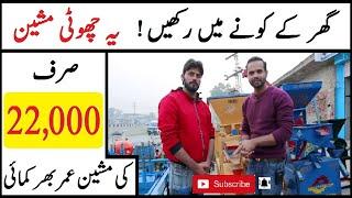 Atta Chakki Machine | Only (  Rs. 22,000 )