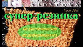 Урок 24-й. Вяжем супер-резинку спицами - не растягивается и не деформируется. Вязание. Knitting.