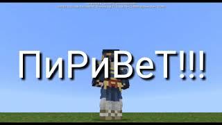 Как сделать САМОЛЁТ в minecraft pe 0.15.0 и ВЫШЕ