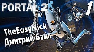 Прохождение Portal 2 CO-OP Дмитрий Бэйл и TheEasyNick — Часть 1: Начало