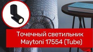 Точечный светильник MAYTONI 17554 (MAYTONI TUBE C019CW-01B) обзор