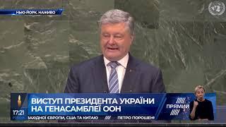 Резолюція ООН 2014 року визнає Росію, постійного члена Ради Безпеки, державою-окупантом - Порошенко