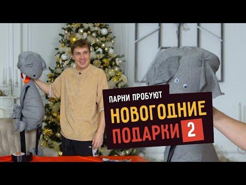 Парни Пробуют НОВОГОДНИЙ DIY - 2 | ПОДАРКИ СВОИМИ РУКАМИ
