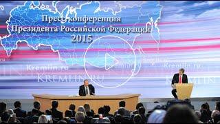 Большая пресс конференция Владимира Путина (17.12.15)