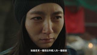 【小美】幕後花絮:故事源起篇12/1全台協尋