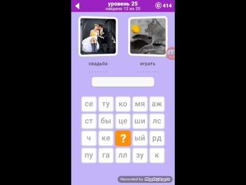 Ответы  к игре  4 картинки 1 слово
