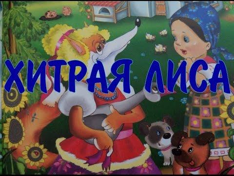 Русские народные сказки читать онлайн