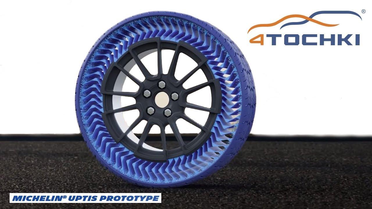 Прототип шины Michelin UPTIS на 4 точки. Шины и диски 4точки - Wheels & Tyres