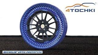Прототип шины Michelin UPTIS