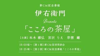 本木雅弘さん、宮沢りえさん、草彅剛 出演。 今夜限りの、新CM記念番組...