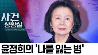 윤정희, 알츠하이머 투병…'나를 잃는 병' 10년째 씨름 | 사건상황실