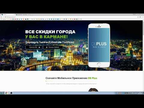 PlusCoin DSPlus   IOS & Android !!!