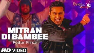 """""""Mitran Di Bambee"""" Full Song Roshan Prince """"Bhangra Paa Mitra"""""""