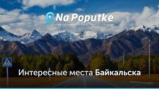 Достопримечательности Байкальска. Попутчики из Иркутска в Байкальск.