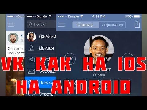 Вк айфон для андроид скачать