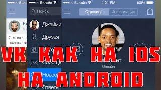 видео Айфоновский вконтакте на андроид