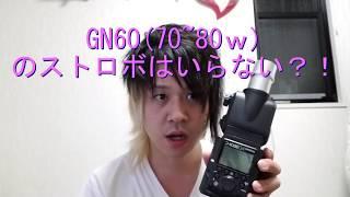 いきなりぶっこみ動画! GN60(70~80W)ストロボはもう必要ないかも...