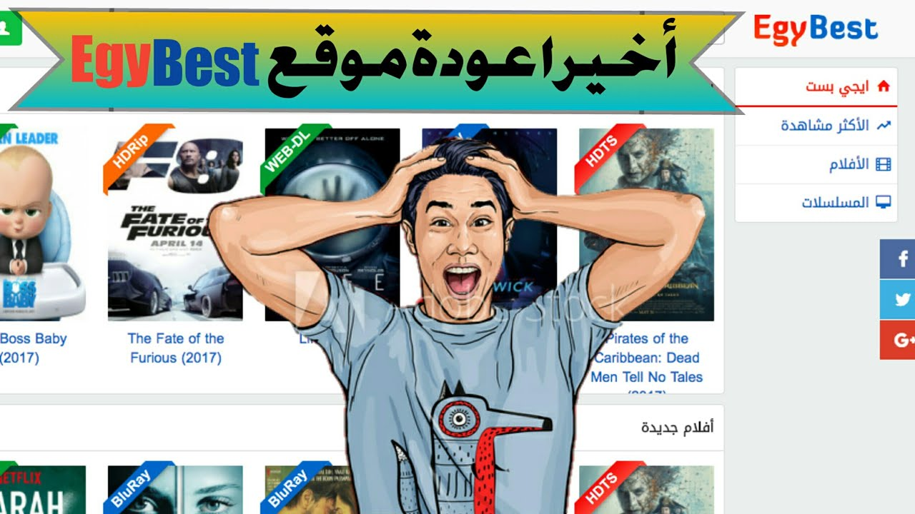 و أخيرا عودة موقع إيجيبست برابط ثاني And finally return the site egybest  with new link