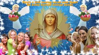 Красивое поздравление с Днем Ангела Нины!!!