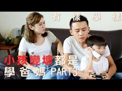 《媽媽秀小劇場 11 有樣學樣 小孩變壞都是學爸媽Part3 》 - YouTube