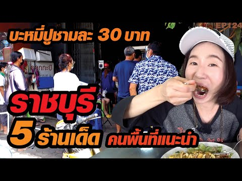 [บะหมี่ปูชามละ 30 บาท] กิน 5 ร้านเด็ด เมืองราชบุรี