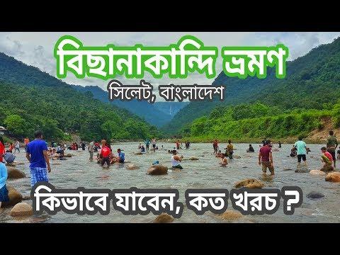 বিছানাকান্দি ভ্রমণ (Bisnakandi