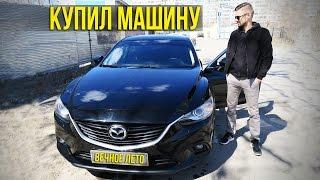 видео Новая Мазда в кредит