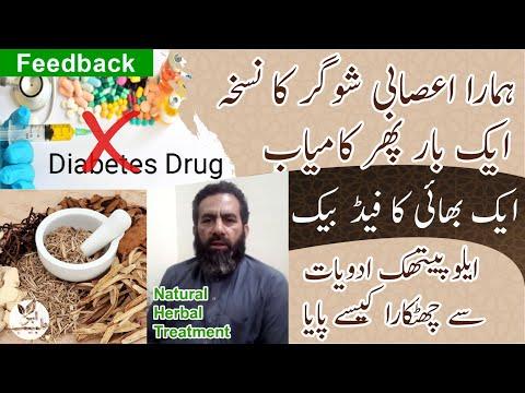 diabetes-treatment-feedback---sugar-ka-kamiyab-nuskha-----ibn-e-tabeeb-®-herbal-clinic