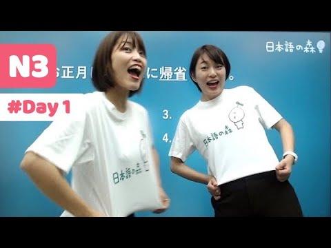 Download # Day 1 || JLPT N3 文字語彙(漢字読み)
