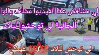 تبوريشة وصول اول باخرة من الجالية المغربية الي الوطن & المرجوا كل واحد يكتبلي باش حسيتوا عند مشاهدة