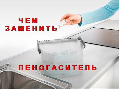 Пеногаситель своими руками