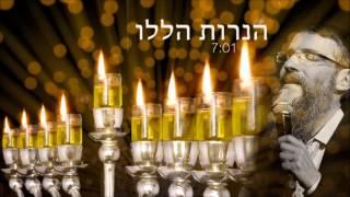 הנרות הללו | אברהם פריד