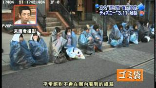 【中文字幕】311東日本大地震 東京迪士尼的危機應變能力
