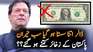 Dollar Rate Decrease up To 7 PKR || Big News