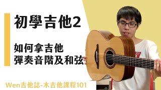 講義領取方式:在下方留下Emai,我就會把這堂課的講義寄給你喔! 想要改善自己的刷扣嗎: https://wenguitar.teachable.com/p/11557a ▻從零開始,吉他初學者 ...