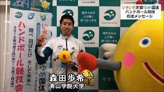 森田歩希 いきいき茨城ゆめ国体 ハンドボール競技応援メッセージ