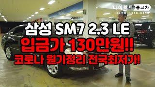 삼성 SM7 2.3 130만원!! 코로나원가정리 전국최…