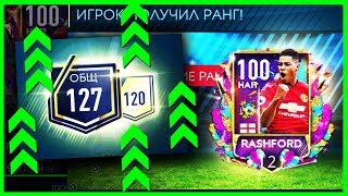 Upgrade Team 124→127 OVR! - Treasure Hunt: Amazon FIFA MOBILE 19
