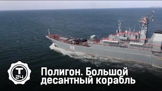 Полигон. Большой десантный корабль | Т24