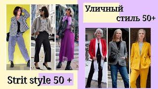 50 уличный стиль одежды для женщин 50 streеt style outfit for women