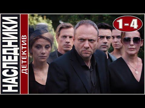 Наследники. 1-4 серии. Криминал, детектив, сериал.