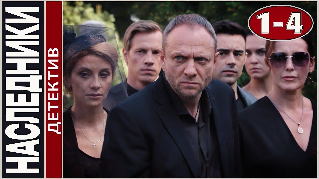 Наследники 14 серии Криминал детектив сериал