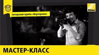 Мастер-класс:  Даниил Коржонов | Пейзажная фотография